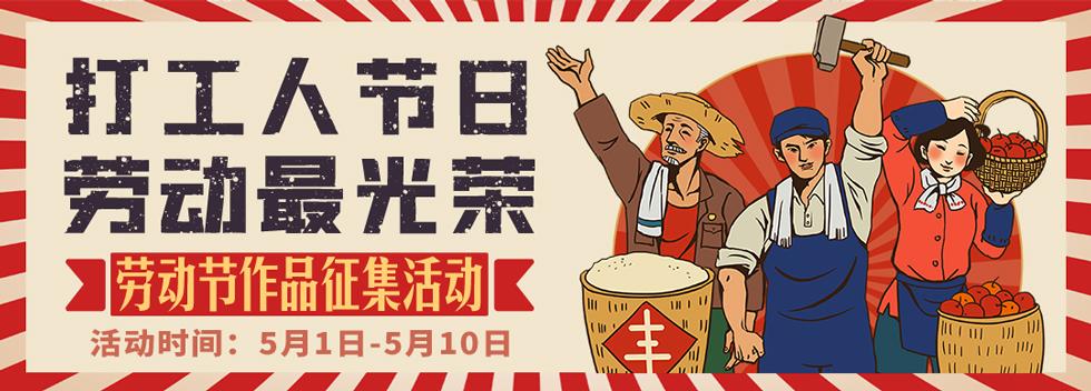 属于打工人的节日!——五一劳动节作品征集活动