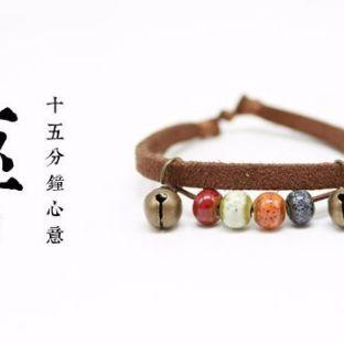 【巫】 瓷定终身 复古编织陶瓷铃铛手链