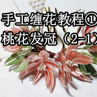 手工缠花教程(一)桃花发冠(2-1)
