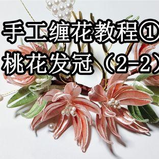 手工缠花教程(一)桃花发冠(2-2):入门新手上簪方法与技巧