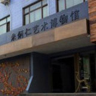 朱炳仁艺术博物馆