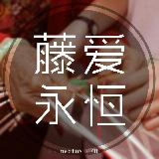 藤爱永恒Enactus-GZHU