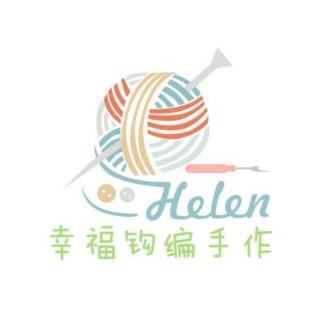 Helen幸福钩编手作