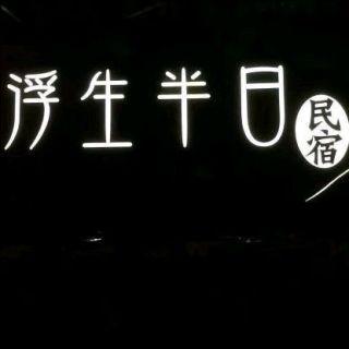 张旻瑛—觉茶心理