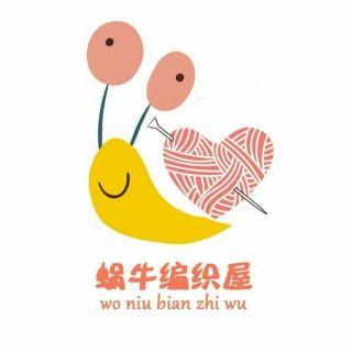 蜗牛编织屋