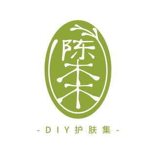 陈木木DIY护肤集
