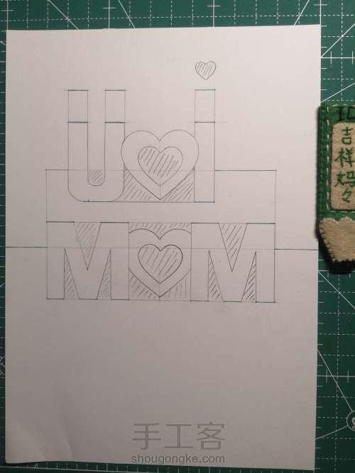 母亲节立体贺卡 第2步