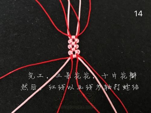 三生三世十里桃花 红手绳 第15步