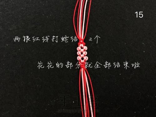 三生三世十里桃花 红手绳 第16步