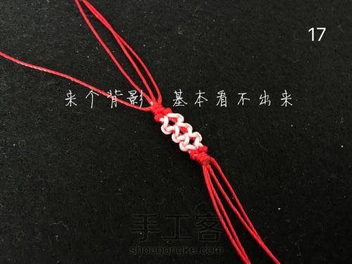 三生三世十里桃花 红手绳 第18步