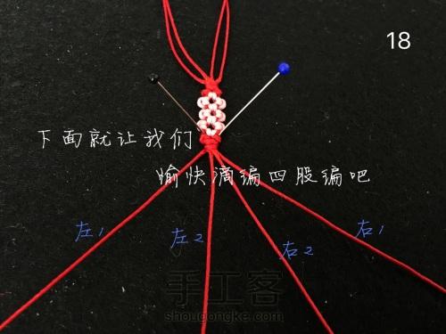 三生三世十里桃花 红手绳 第19步