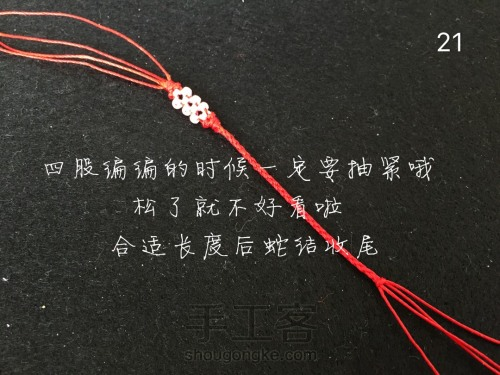 三生三世十里桃花 红手绳 第22步