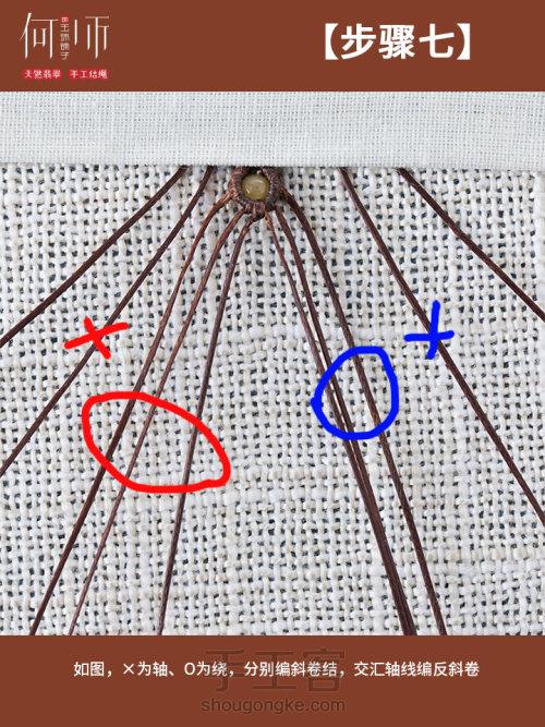 【梅开五福】——项绳教程 第10步