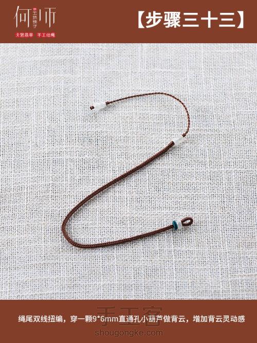【梅开五福】——项绳教程 第42步