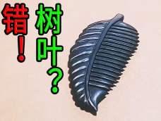 【DIY】树叶梳子??